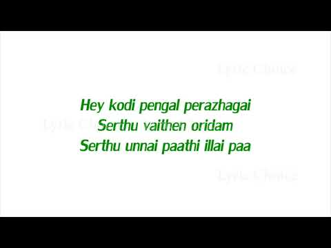 Thendral Thindra Cheeni Chillaallee Lyrics...