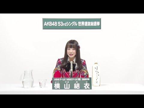 AKB48 Team 8 / AKB48 Team K  横山 結衣 (YUI YOKOYAMA)