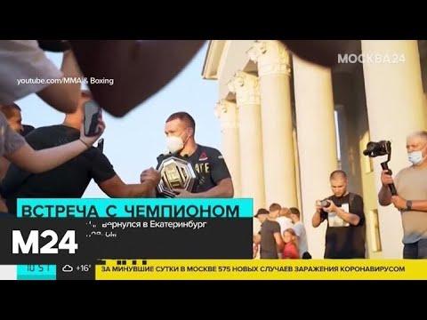 Чемпион UFC Петр Ян вернулся в Екатеринбург - Москва 24