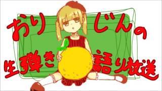 おりじんの生(弾き語り)放送#35】より ◇◇ゆずデビュー20周年突入記念日...