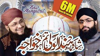 New Manqabat 2018 Khuwaja Ghareeb Nawaz - Hafiz Tahir Qadri