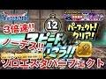 【星ドラ】#368 3倍速!ノーデス!!ソロエスタークパーフェクト!!!!【星のドラゴンクエスト】