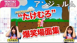 【ハロプロ☓ゲーム実況】アンジュルム竹内朱莉&室田瑞希が『スマブラSP...