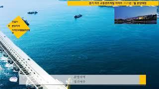 경기 여주 교동센트레빌 아파트 2020년 7월 분양예정