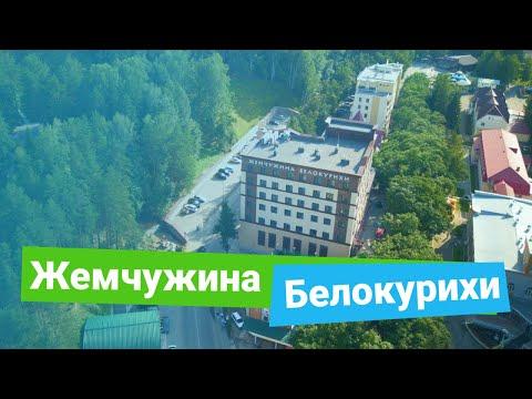 Санаторий «Жемчужина Белокурихи», курорт Белокуриха, Россия - Sanatoriums.com