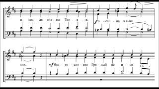 Милость мира П. Г. Чесноков соч. 27 №6
