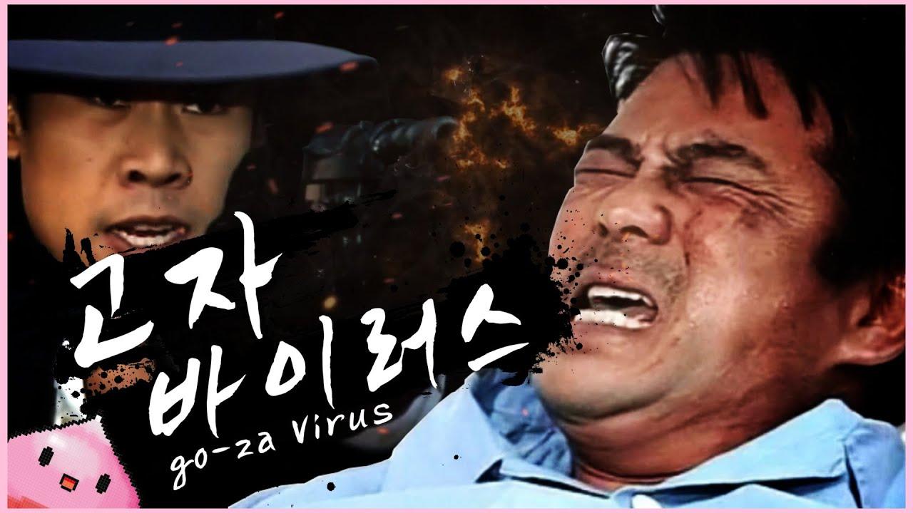 [심영물] 고자 바이러스 (베토벤 바이러스, Beethoven Virus)