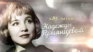 Надежда Румянцева. Одна из девчат
