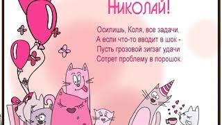 Музыкальное поздравление Николаю с прикольными котами со стихами
