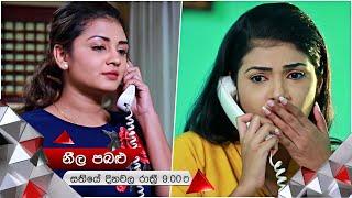 කුරුළුගෙන් තම නිවසට දුරකථන ඇමතුමක්  | Neela Pabalu | Sirasa TV Thumbnail