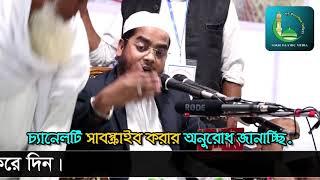 24/01/2019 Allama Hafizur Rahman Siddiki Kuakata New Bangla Waz 2019
