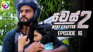 "WES NEXT CHAPTER Episode 16 || "" වෙස්  Next Chapter""