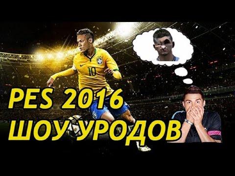 PES 2016 ОБЗОР ЛИЦ [ . УЖАС И УГАР ]