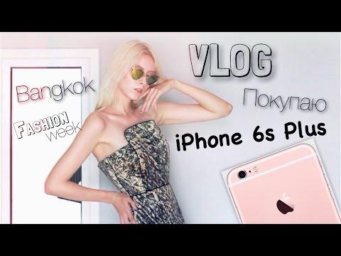 VLOG ♡ BANGKOK#3 Fashion week /Покупаю Iphone 6s Plus в Тайланде