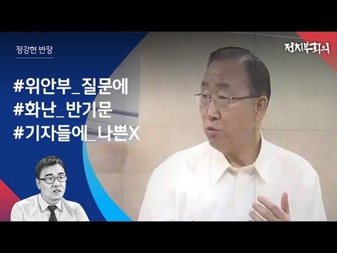 [정치부회의] 반기문, 연일 구설…이번엔 기자들에