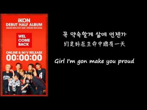 【韓中字】 iKON 아이콘 _ M.U.P 솔직하게 ( lyrics with hangul)