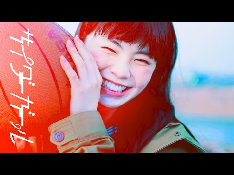"""サイダーガール """"NO.2"""" Music Video"""