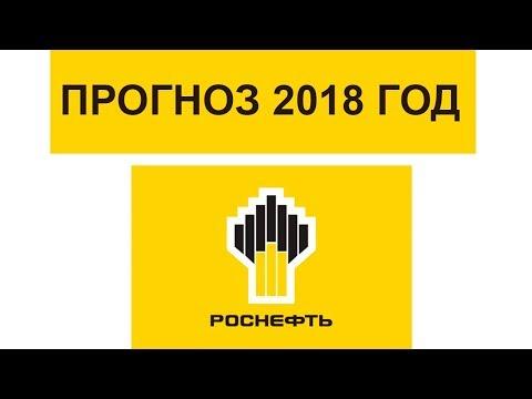 Прогноз стоимости акций Роснефть и дивидендов на 2018 год