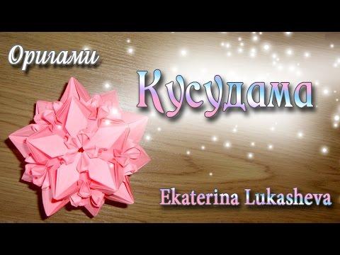 Кусудама Рафаелита Origami Ball Kusudama Rafaelita