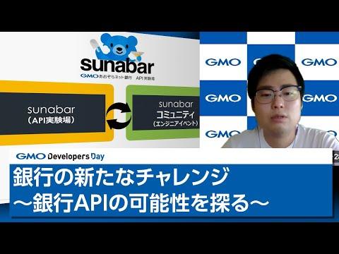 GMO Developers Day 2020「銀行の新たなチャレンジ~銀行APIの可能性を探る~」