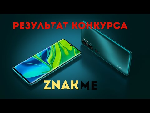 Результат конкурса от канала ZnakMe - Xiaomi Mi Note 10 для подписчика