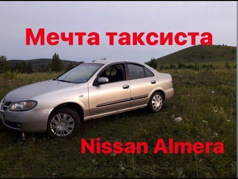 Мечта таксиста Nissan Almera Luxury 1.8 обзор Ниссан Альмера - улыбка