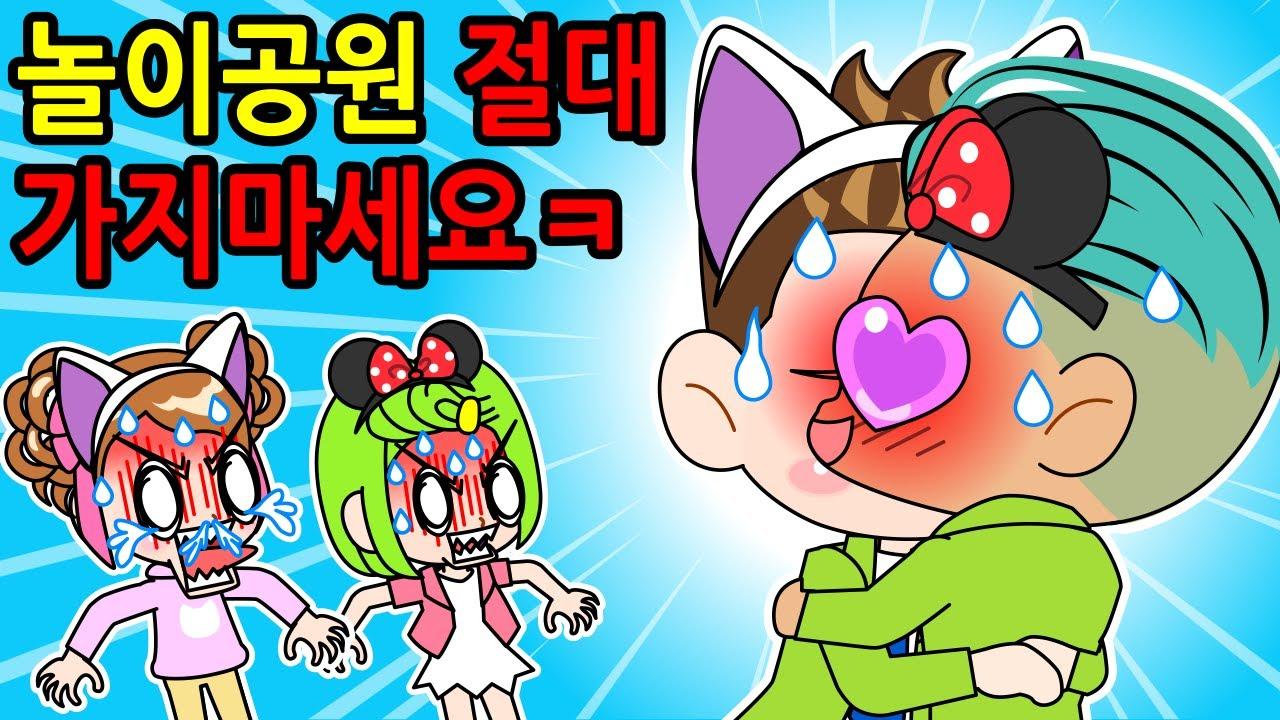 (영상툰) 커플끼리 놀이공원🤩 귀신의 집 갔다가 헤어진썰ㅋㅋㅋ 병맛개그/썰툰/짱웃긴만화