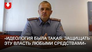 Командир роты ППС Лидского РОВД рассказал, кто отдавал приказы задерживать людей на акциях