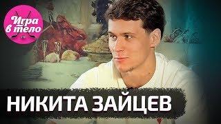 Зайцев — о 700 миллионах от ЦСКА, драках и деградации в КХЛ