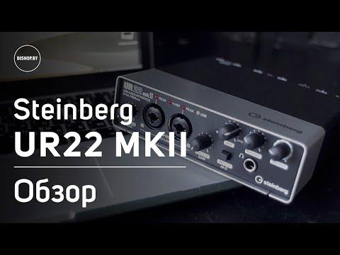 Steinberg UR22 MKII Обзор. Sound Check