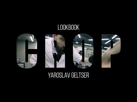 """Ярослав Гельцер LOOKBOOK """"CROP"""" - Клим"""