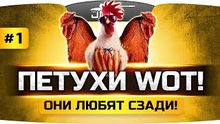 """«ПЕТУХИ» WORLD OF TANKS #1 ● Эмигрант из Украины играет в """"игру для дебилов"""""""