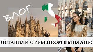 Мечты сбываются Встретились на шоппинг в Милане с лучшей подругой