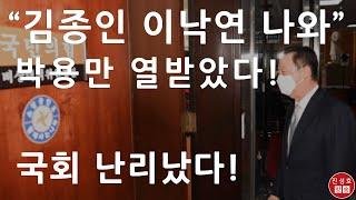 박용만 회장의 국회 기습사건! (진성호의 융단폭격)