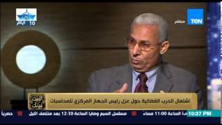 بالفيديو .. جمال زهران: هشام جنينه خطر على الأمن القومي