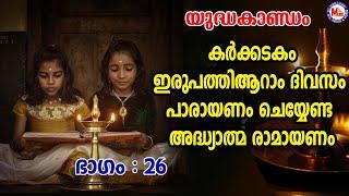കർക്കടകം ഇരുപത്തിയാറാം ദിവസം പാരായണം ചെയ്യേണ്ട ഭാഗം 26  Adhyathma Ramayanam   Yudha Kandamkam