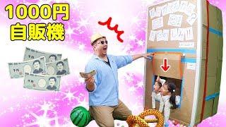 【寸劇】海外セレブお金持ってるよ~♪ダンボール自販機に怒られた>< himawari-CH thumbnail