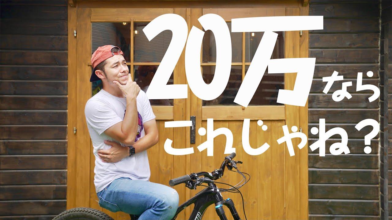 予算20万円でおすすめのマウンテンバイク5選