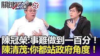 陳冠榮:一件事難做到一百分! 陳清茂:我只聽到你都站政府角度!-關鍵精華