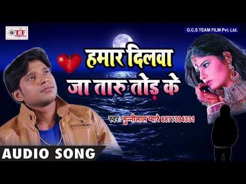 Tutal Dil  ~ Munni Lal Pyare का दर्द भरा गाना ~ Hamar Dilwa Ja Taru Tod Ke ~  Bhojpuri Song 2018