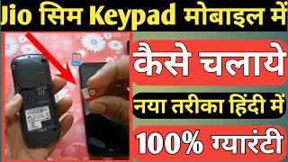 Jio sim keypad mobile me kaise chalaye | how to use jio phone sim in other phone | technical rathore