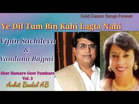 Yeh Dil Tum Bin Kahin Lagta Nahi - Vipin Sachdeva, Vandana Bajpai - Sher Hamare Geet Tumhare Vol. 3