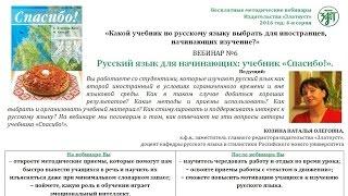 Русский язык для начинающих: учебник «Спасибо!»