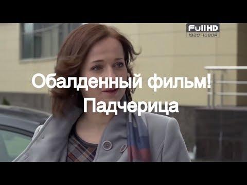 Сериал славянская падчерица