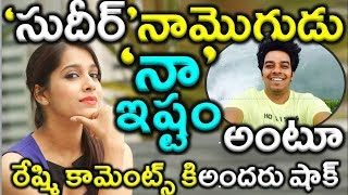 sudigali sudheer | emotional speech on reshmi| | deccan news9|