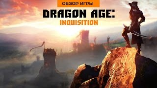 Впечатления от Dragon Age: Inquisition