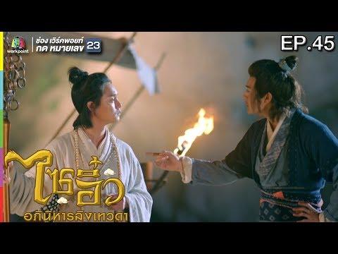 ไซอิ๋ว อภินิหารลิงเทวดา | EP.45 | 19 เม.ย. 61 Full HD