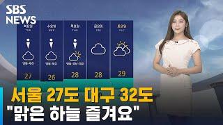 [날씨] 서울 27도 대구 32도…하지, 맑은 하늘 즐…