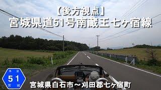 【後方視点】宮城県道51号南蔵王七ヶ宿線