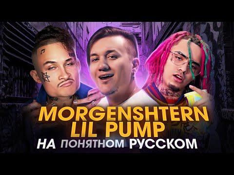 MORGENSHTERN & Lil Pump - WATAFUK?!   НА понятном РУССКОМ   КАВЕР   ПЕРЕВОД   Моргенштерн и Лил Памп
